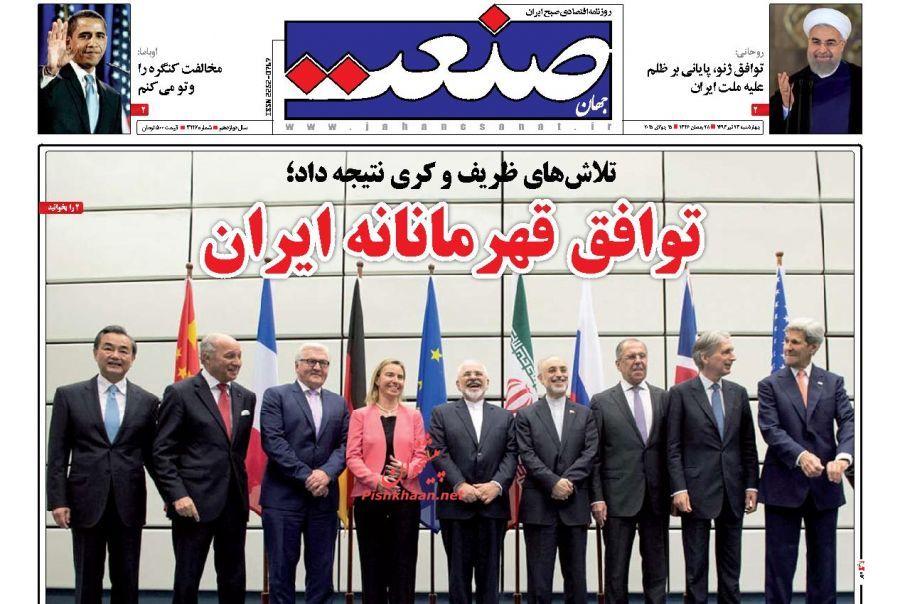 عناوین اخبار روزنامه جهان صنعت در روز چهارشنبه ۲۴ تير ۱۳۹۴ :