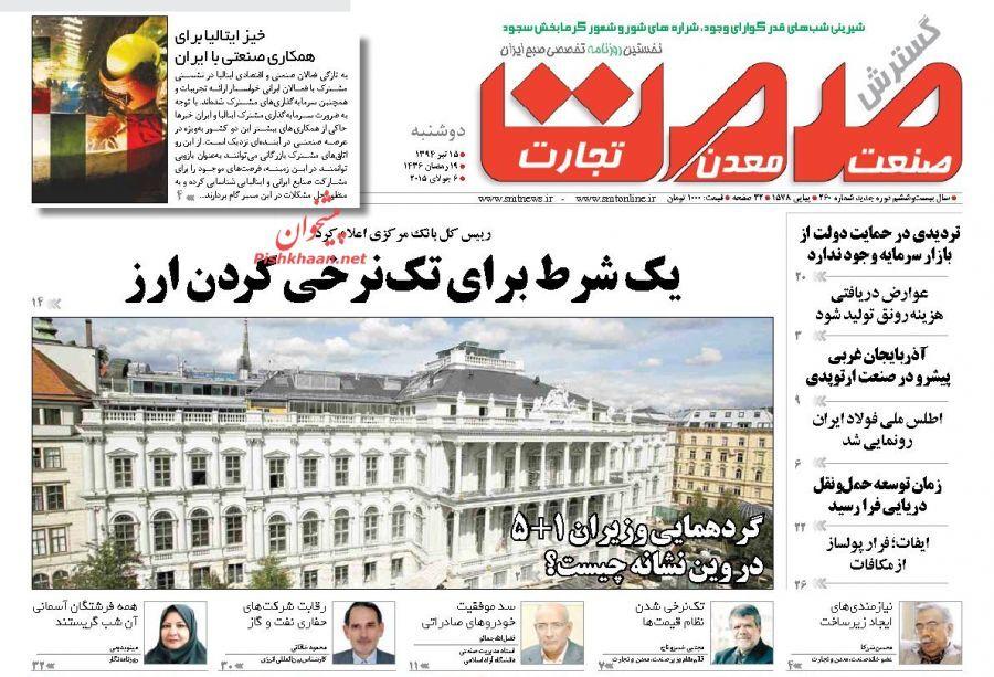 عناوین اخبار روزنامه گسترش صمت در روز دوشنبه ۱۵ تير ۱۳۹۴ :