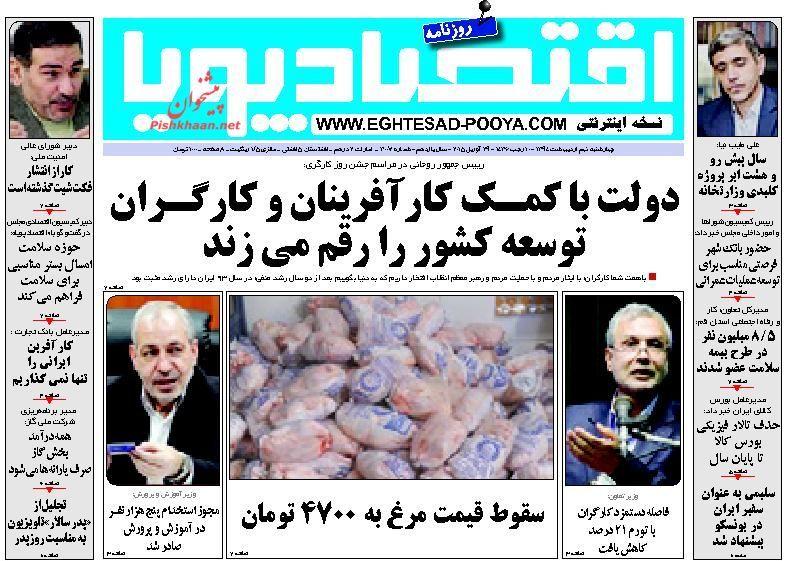 عناوین اخبار روزنامه اقتصاد پویا در روز چهارشنبه ۹ ارديبهشت ۱۳۹۴ :