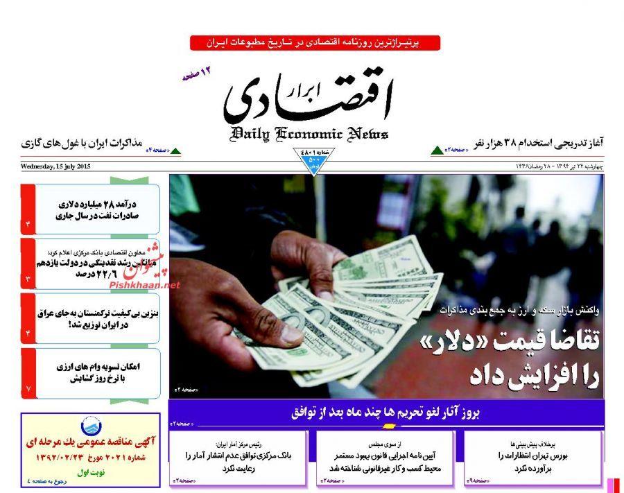 عناوین اخبار روزنامه ابرار اقتصادی در روز چهارشنبه ۲۴ تير ۱۳۹۴ :
