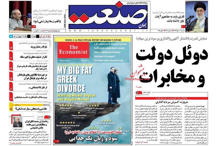 عناوین اخبار روزنامه جهان صنعت در روز شنبه ۳۰ خرداد ۱۳۹۴ :