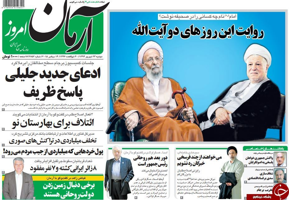 تصاویر صفحه نخست روزنامههای 23 شهریور