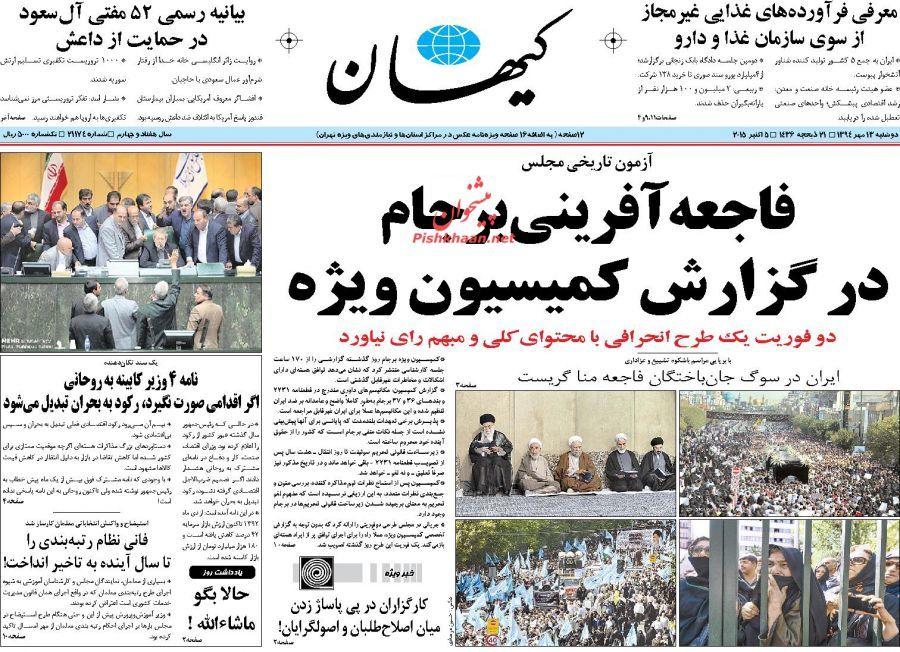 عناوین اخبار روزنامه کيهان در روز دوشنبه ۱۳ مهر ۱۳۹۴ :