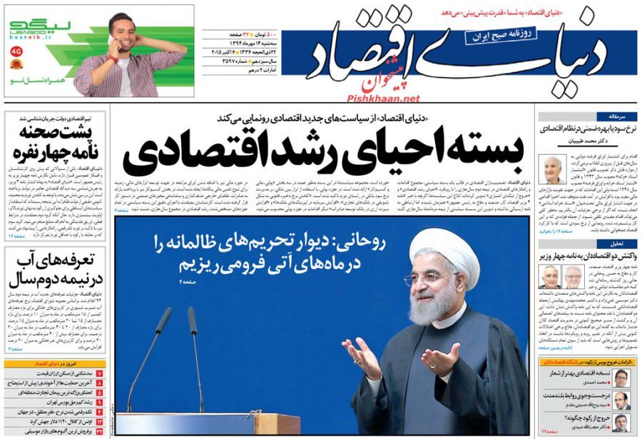 عناوین اخبار روزنامه دنیای اقتصاد در روز سه شنبه ۱۴ مهر ۱۳۹۴ :