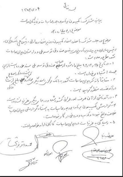 بیانیه مشترک دولت و مجلس
