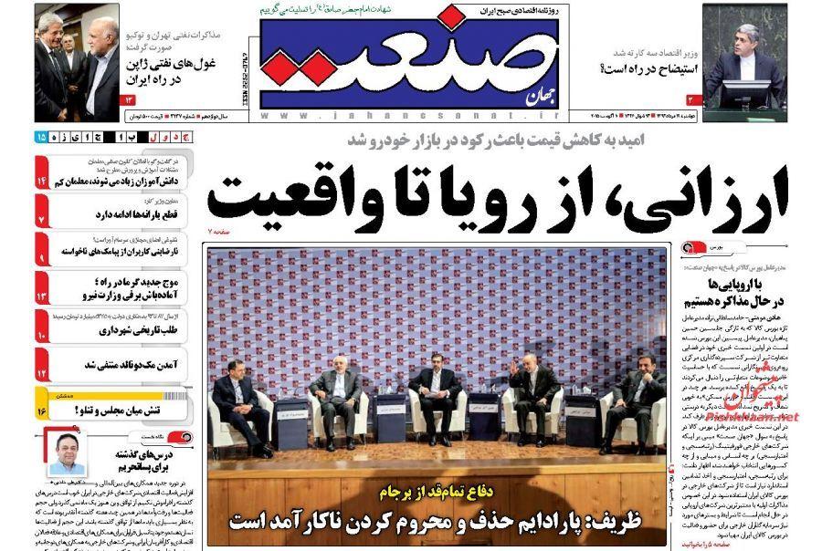 عناوین اخبار روزنامه جهان صنعت در روز دوشنبه ۱۹ مرداد ۱۳۹۴ :
