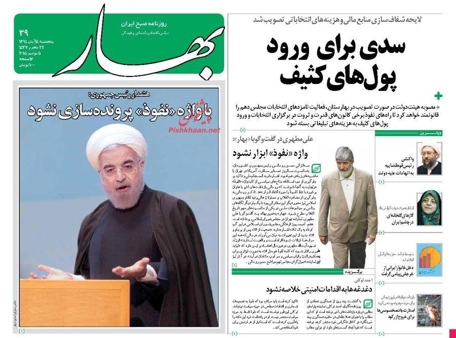 عناوین اخبار روزنامه بهار در روز پنجشنبه ۱۴ آبان ۱۳۹۴ :
