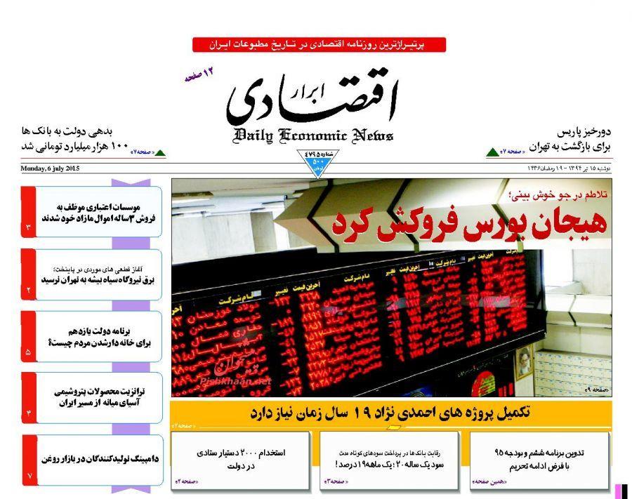عناوین اخبار روزنامه ابرار اقتصادی در روز دوشنبه ۱۵ تير ۱۳۹۴ :