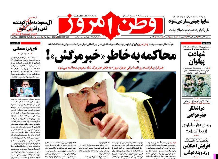 عناوین اخبار روزنامه وطن امروز در روز سه شنبه ۲۳ دي ۱۳۹۳ : محاکمه بهخاطر