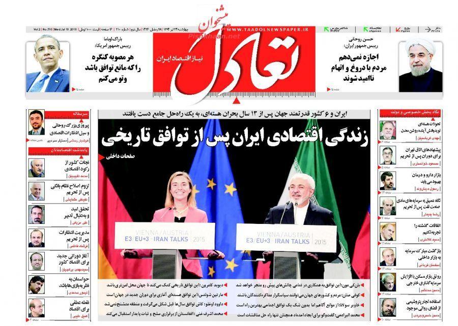 عناوین اخبار روزنامه تعادل در روز چهارشنبه ۲۴ تير ۱۳۹۴ :