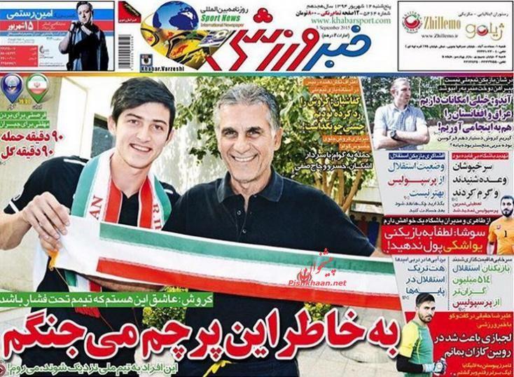 عناوین اخبار روزنامه خبر ورزشى در روز پنجشنبه ۱۲ شهريور ۱۳۹۴ :