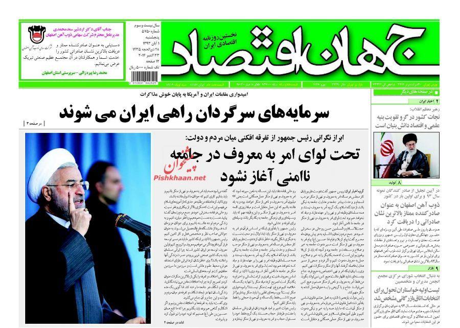 عناوین اخبار روزنامه جهان اقتصاد در روز پنجشنبه ۱ آبان ۱۳۹۳ :
