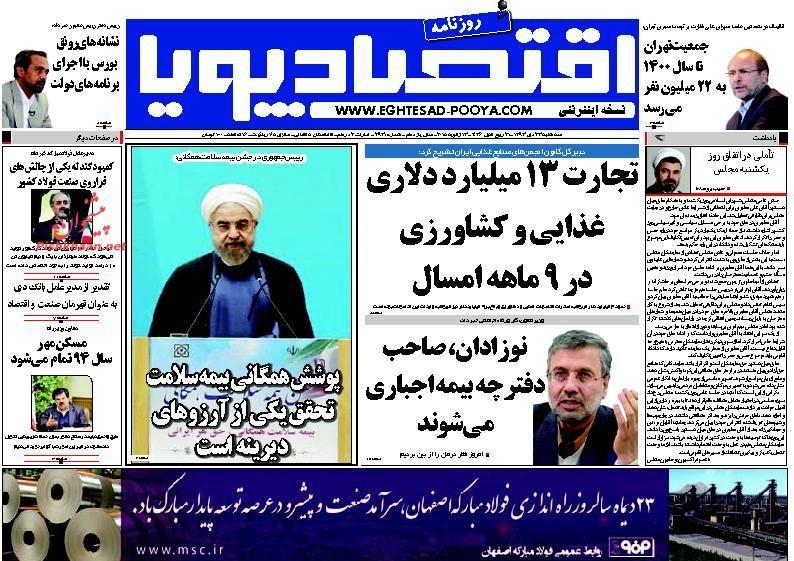 عناوین اخبار روزنامه اقتصاد پویا در روز سه شنبه ۲۳ دي ۱۳۹۳ :