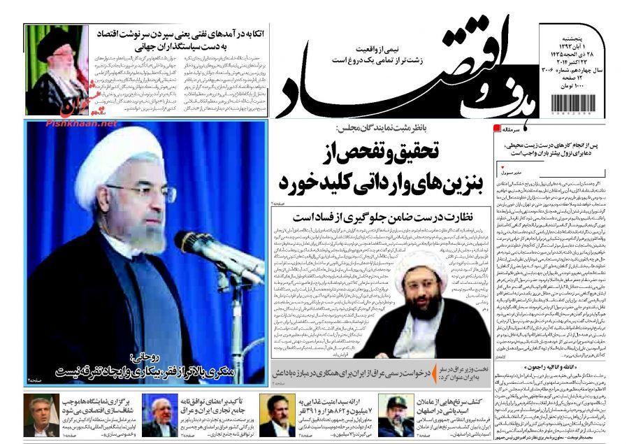 عناوین اخبار روزنامه هدف و اقتصاد در روز پنجشنبه ۱ آبان ۱۳۹۳ :