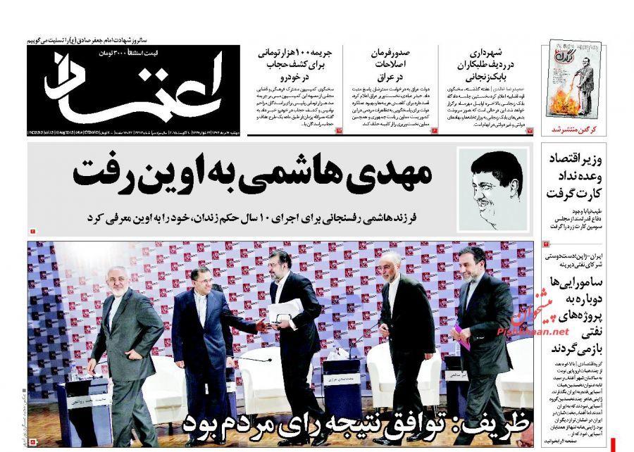 عناوین اخبار روزنامه اعتماد در روز دوشنبه ۱۹ مرداد ۱۳۹۴ :