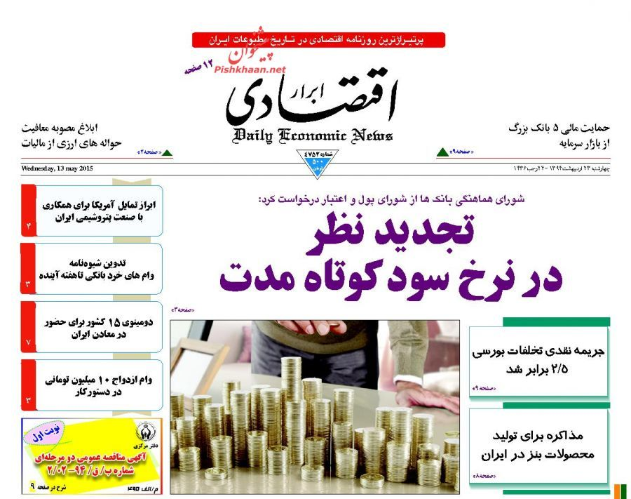 عناوین اخبار روزنامه ابرار اقتصادی در روز چهارشنبه ۲۳ ارديبهشت ۱۳۹۴ :