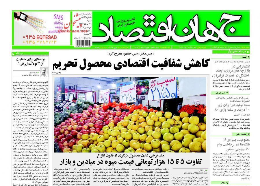 عناوین اخبار روزنامه جهان اقتصاد در روز شنبه ۳۰ خرداد ۱۳۹۴ :
