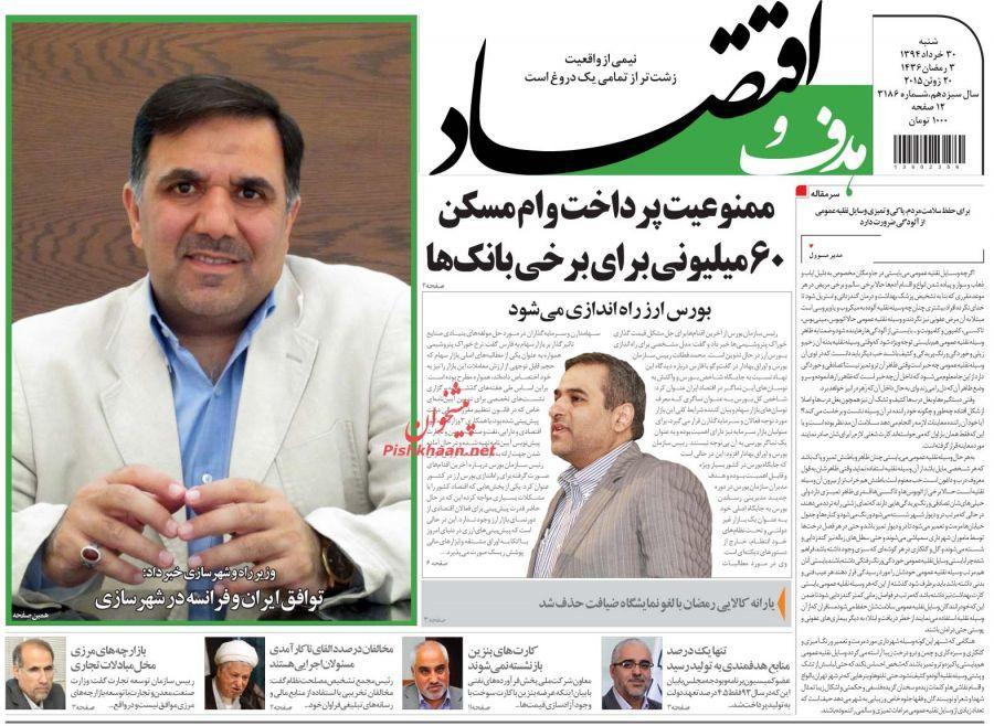 عناوین اخبار روزنامه هدف و اقتصاد در روز شنبه ۳۰ خرداد ۱۳۹۴ :