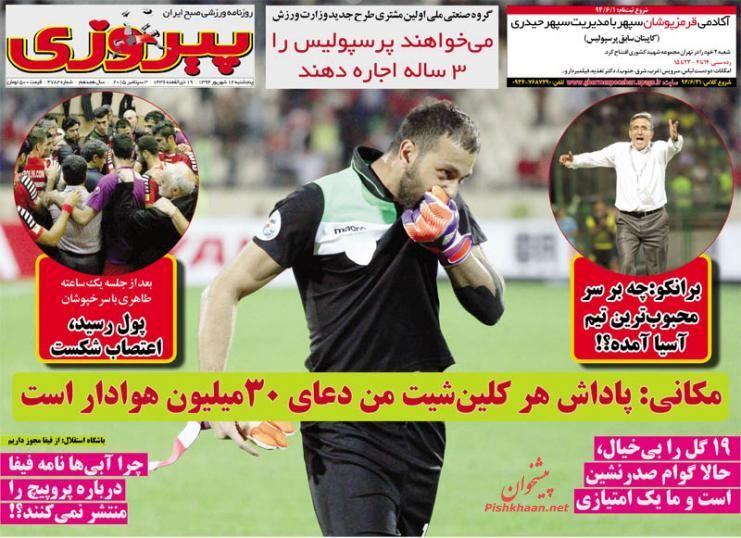عناوین اخبار روزنامه پیروزی در روز پنجشنبه ۱۲ شهريور ۱۳۹۴ :
