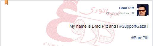 براد-پیت-غزه
