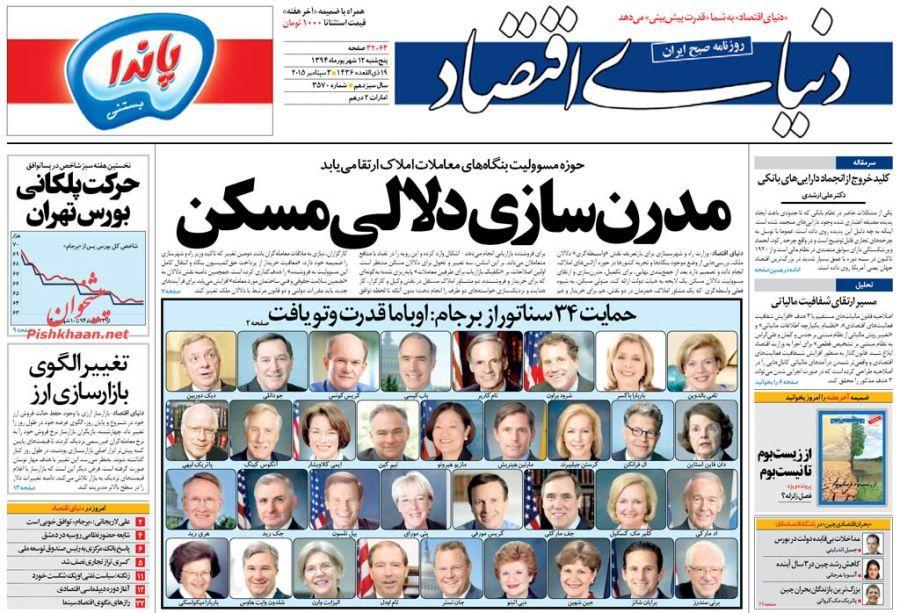 عناوین اخبار روزنامه دنیای اقتصاد در روز پنجشنبه ۱۲ شهريور ۱۳۹۴ :