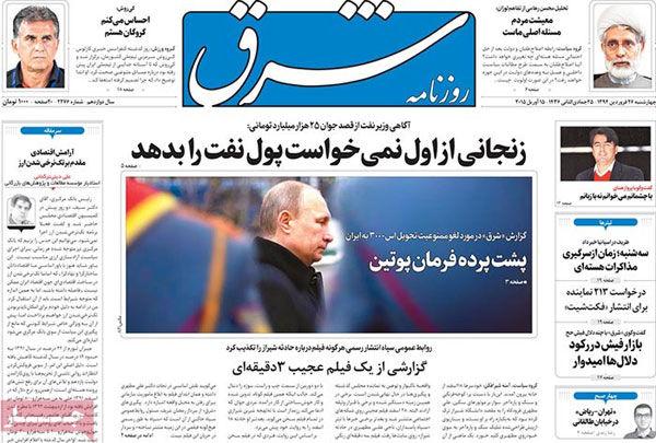 عناوین روزنامه های امروز 94/01/26