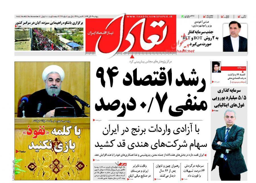 عناوین اخبار روزنامه تعادل در روز پنجشنبه ۱۴ آبان ۱۳۹۴ :