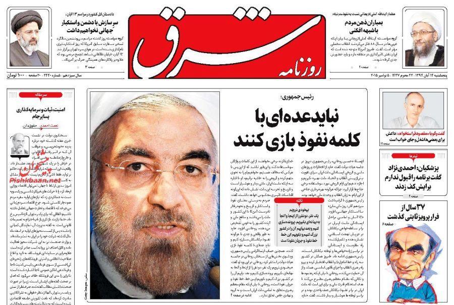 عناوین اخبار روزنامه شرق در روز پنجشنبه ۱۴ آبان ۱۳۹۴ :