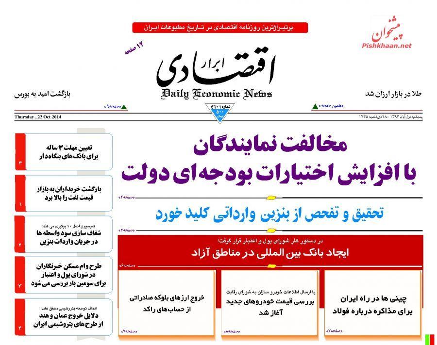 عناوین اخبار روزنامه ابرار اقتصادی در روز پنجشنبه ۱ آبان ۱۳۹۳ :