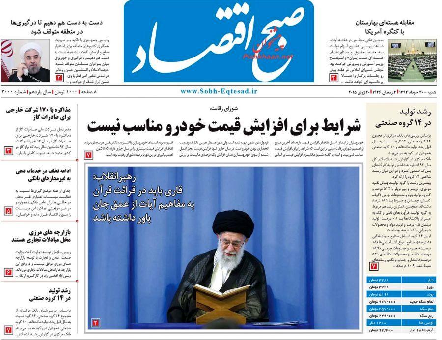 عناوین اخبار روزنامه صبح اقتصاد در روز شنبه ۳۰ خرداد ۱۳۹۴ :