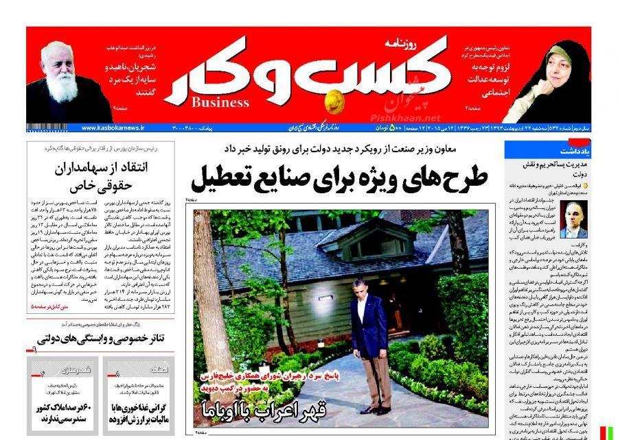 عناوین اخبار روزنامه كسب و كار در روز سه شنبه ۲۲ ارديبهشت ۱۳۹۴ :