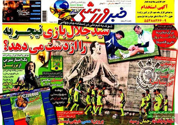 عناوین روزنامه های ورزشی 93/03/17