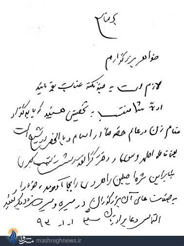 توصیه حاج قاسم سلیمانی به یک خانم +دستخط