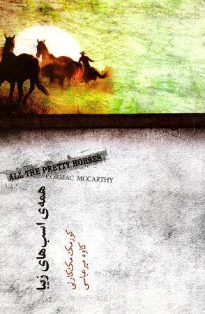 همه اسبهای زیبا - کورمک مککارتی