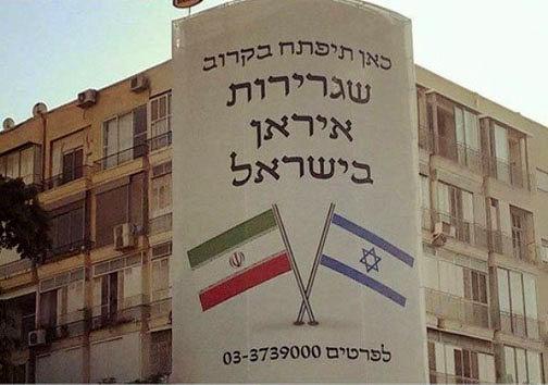 آگهی افتتاح سفارت نمادین به نام ایران در اسرائیل! + تصویر