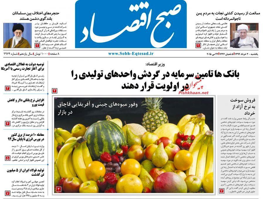 عناوین اخبار روزنامه صبح اقتصاد در روز يکشنبه ۳ خرداد ۱۳۹۴ :