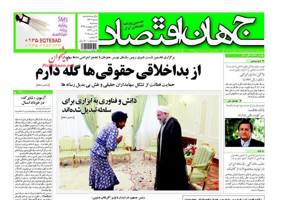 عناوین اخبار روزنامه جهان اقتصاد در روز سه شنبه ۲۲ ارديبهشت ۱۳۹۴ :
