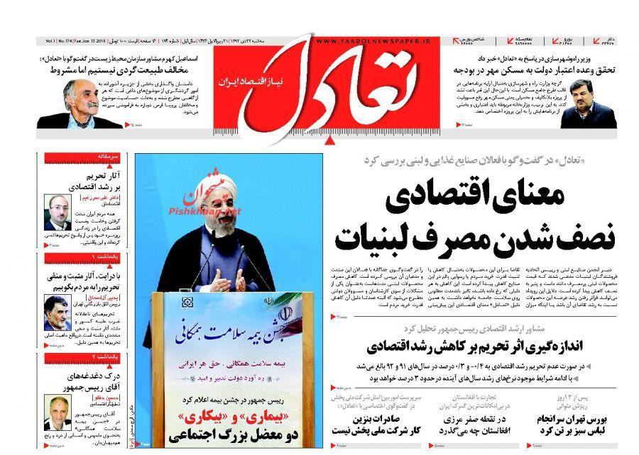 عناوین اخبار روزنامه تعادل در روز سه شنبه ۲۳ دي ۱۳۹۳ :
