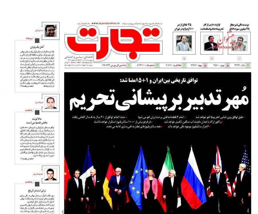 عناوین اخبار روزنامه تجارت در روز چهارشنبه ۲۴ تير ۱۳۹۴ :