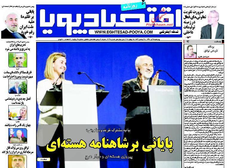 عناوین اخبار روزنامه اقتصاد پویا در روز چهارشنبه ۲۴ تير ۱۳۹۴ :