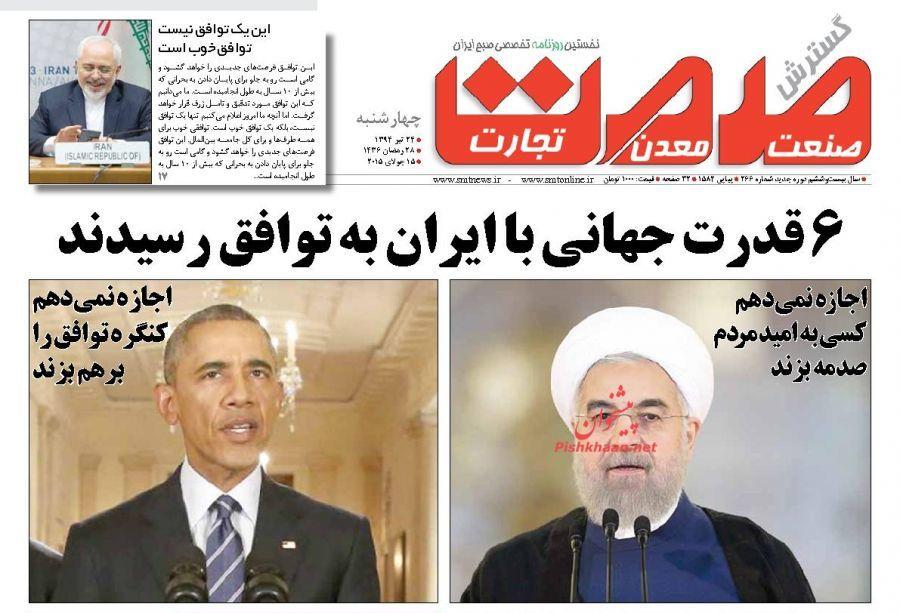 عناوین اخبار روزنامه گسترش صمت در روز چهارشنبه ۲۴ تير ۱۳۹۴ :