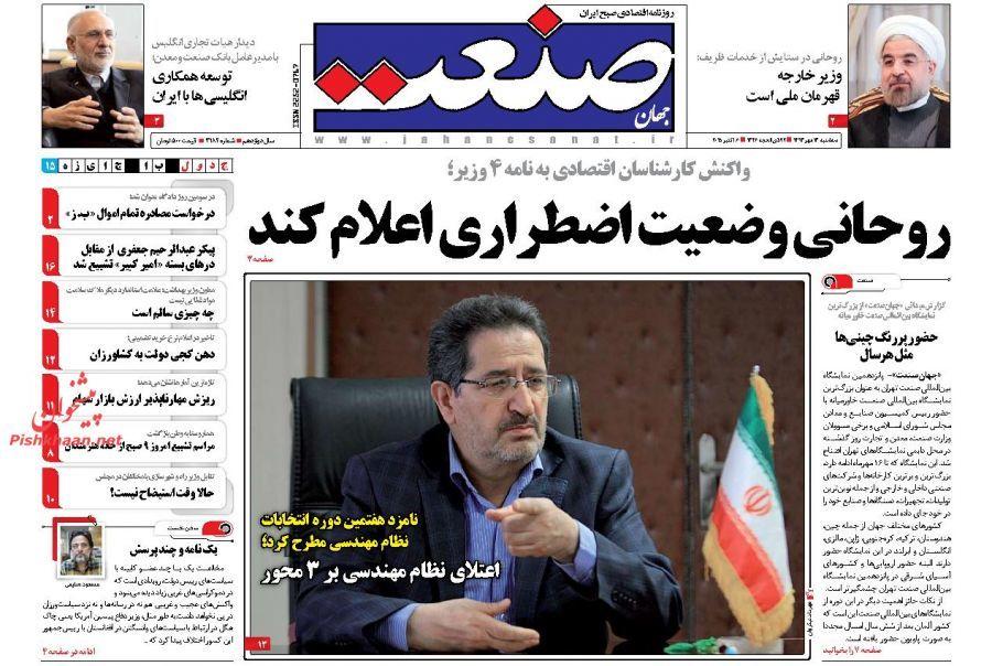 عناوین اخبار روزنامه جهان صنعت در روز سه شنبه ۱۴ مهر ۱۳۹۴ :