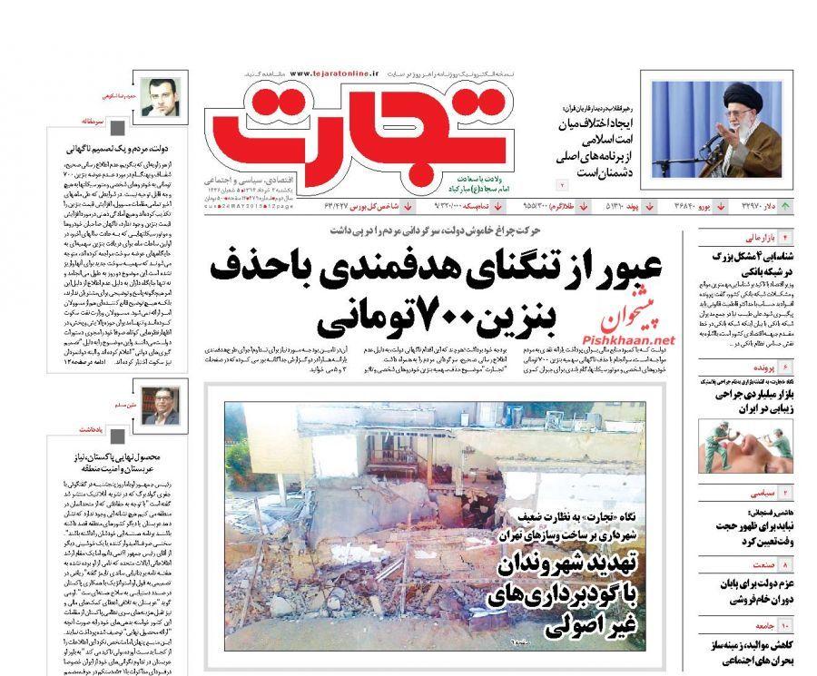 عناوین اخبار روزنامه تجارت در روز يکشنبه ۳ خرداد ۱۳۹۴ :