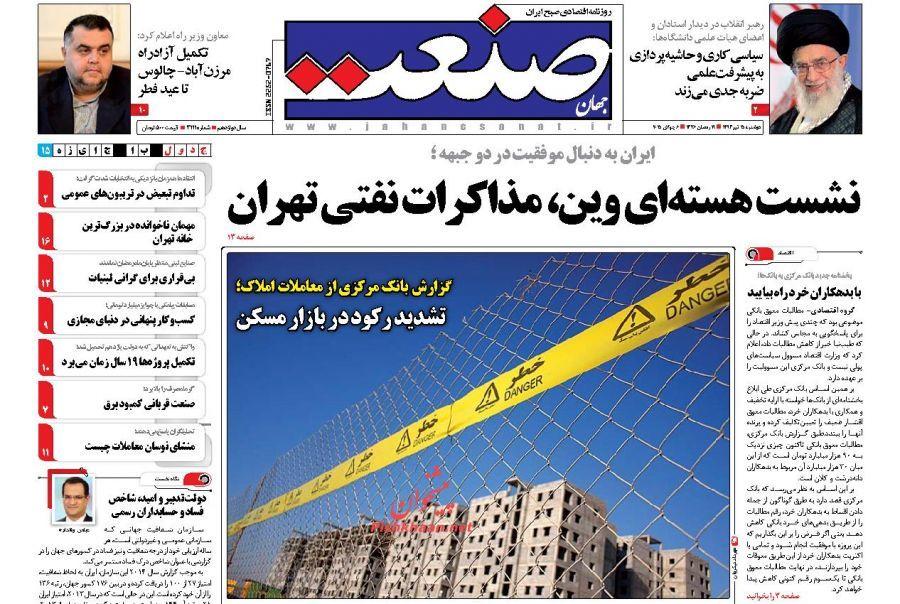 عناوین اخبار روزنامه جهان صنعت در روز دوشنبه ۱۵ تير ۱۳۹۴ :