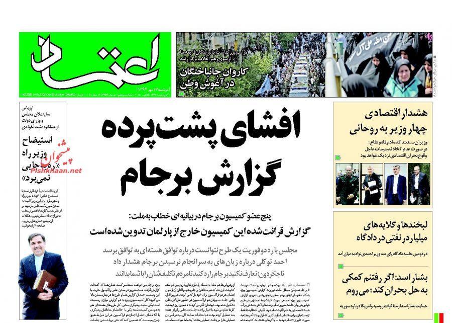 عناوین اخبار روزنامه اعتماد در روز دوشنبه ۱۳ مهر ۱۳۹۴ :