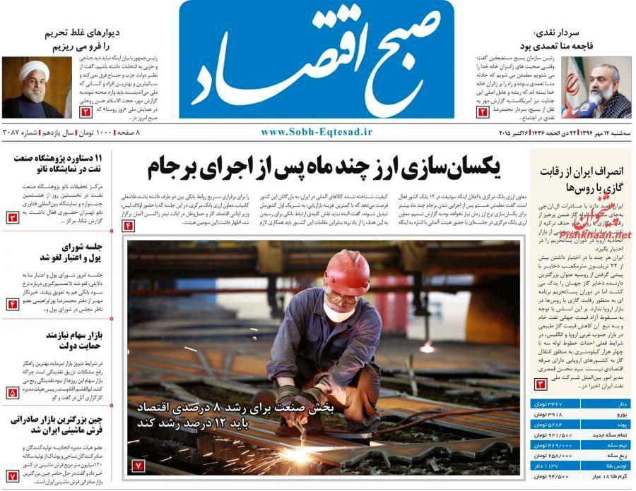 عناوین اخبار روزنامه صبح اقتصاد در روز سه شنبه ۱۴ مهر ۱۳۹۴ :