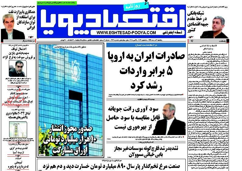عناوین اخبار روزنامه اقتصاد پویا در روز يکشنبه ۳ خرداد ۱۳۹۴ :
