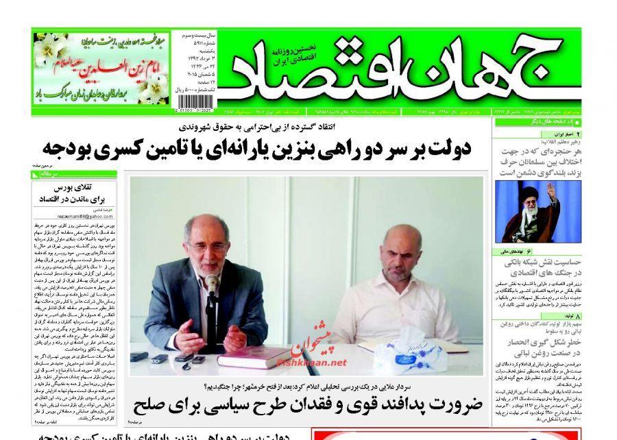 عناوین اخبار روزنامه جهان اقتصاد در روز يکشنبه ۳ خرداد ۱۳۹۴ :