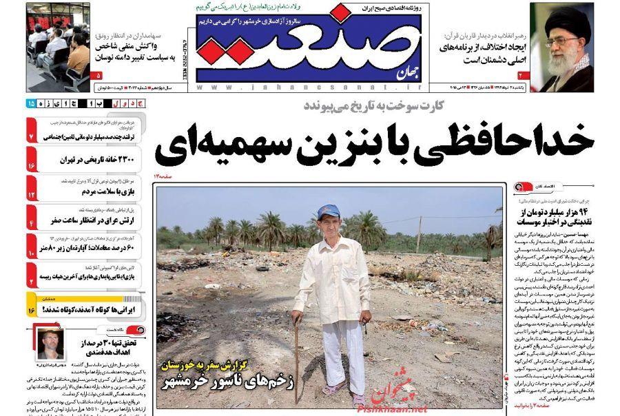 عناوین اخبار روزنامه جهان صنعت در روز يکشنبه ۳ خرداد ۱۳۹۴ :