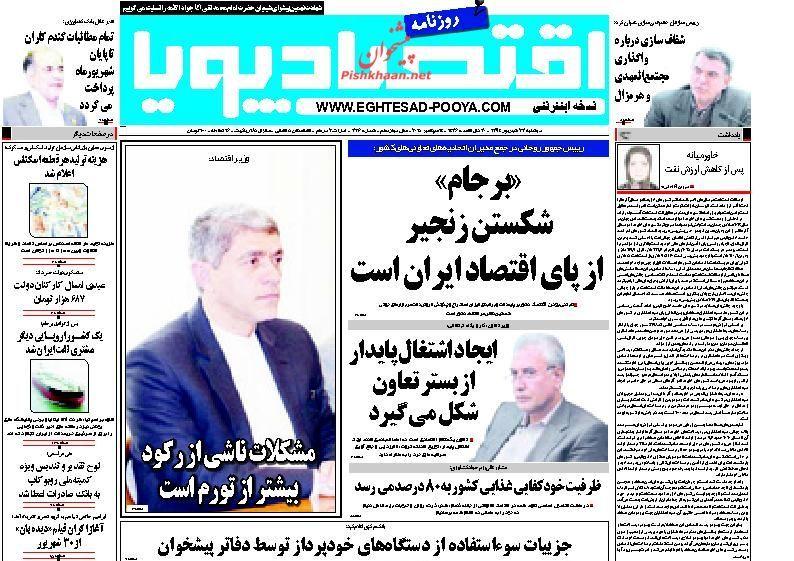 عناوین اخبار روزنامه اقتصاد پویا در روز دوشنبه ۲۳ شهريور ۱۳۹۴ :